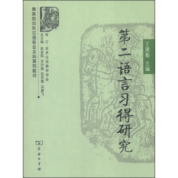 商务馆对外汉语专业本科系列教材:第二语言习得研究 pdf epub mobi 下载