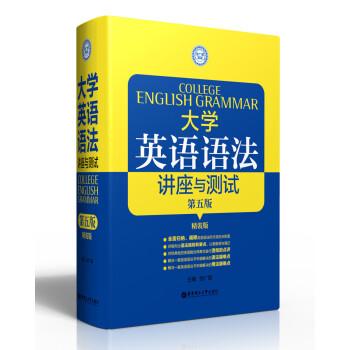 大学英语语法:讲座与测试(第5版 精装版) [College english grammar] pdf epub mobi 下载