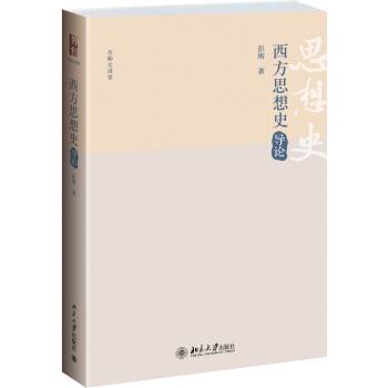名师大讲堂:西方思想史导论 pdf epub mobi 下载
