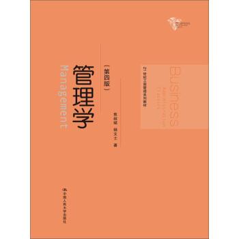 管理学(第四版)/21世纪工商管理系列教材 pdf epub mobi 下载