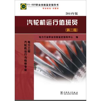 11-025 职业技能鉴定指导书职业标准试题库·汽轮机运行值班员(第二版)电力工程:汽轮机运行与检修专业
