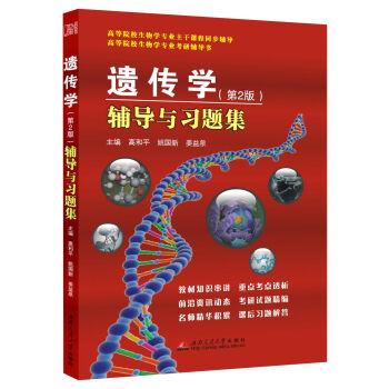 遗传学(第2版)辅导与习题集 pdf epub mobi 下载
