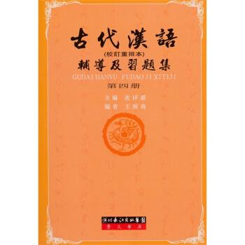 王力《古代汉语》配套辅导·古代汉语辅导及习题集(校订重排本 第四册) pdf epub mobi 下载
