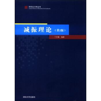 研究生力丛书:减振理论(第2版) pdf epub mobi 下载