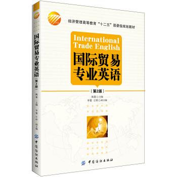 国际贸易专业英语(第2版) pdf epub mobi 下载