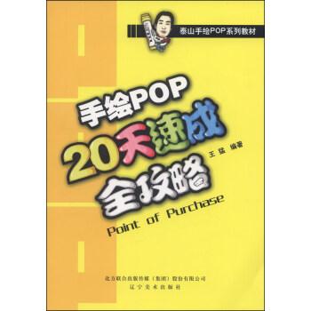 泰山手绘POP系列教材:手绘POP20天速成全攻略 [Point of Purchase] pdf epub mobi 下载