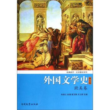 外国文学史(欧美卷)(第五版)/经典南开·文学教材系列 pdf epub mobi 下载