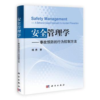 安全管理学——事故预防的行为控制方法 pdf epub mobi 下载