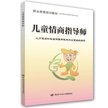 职业资格培训教材:儿童情商指导师 pdf epub mobi 下载