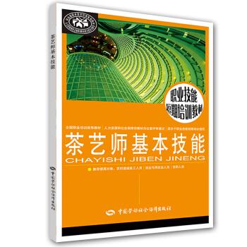茶艺师基本技能 职业技能短期培训教材 pdf epub mobi 下载