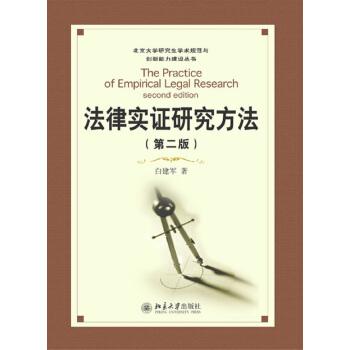 法律实证研究方法(第二版)/北京大学研究生淡定术规范与创新能力建设丛书 [The Practice of Empirical Legal Research Second Edition] pdf epub mobi 下载