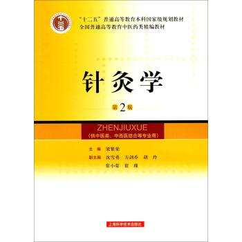 针灸学(第2版)/全国普通高等教育中医药类精编教材 pdf epub mobi 下载