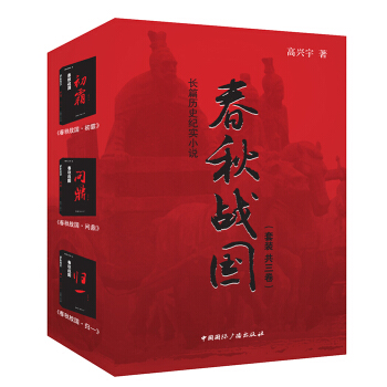春秋战国(套装共三卷) 下载 mobi epub pdf txt
