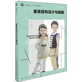 童装结构设计与制板 pdf epub mobi 下载