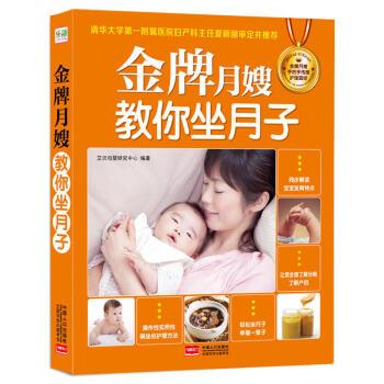 孕产妇饮食/保健