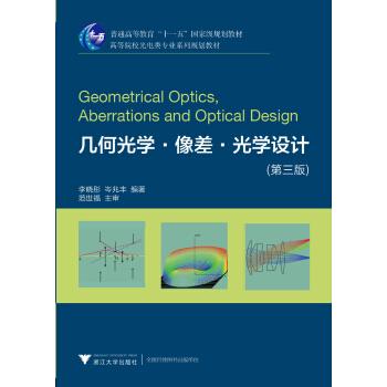 几何光学·像差·光学设计(第3版) pdf epub mobi 下载