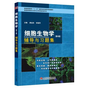 """细胞生物学(第4版)辅导与习题集/普通高等教育""""十一五""""国家级规划教材配套辅导 pdf epub mobi 下载"""