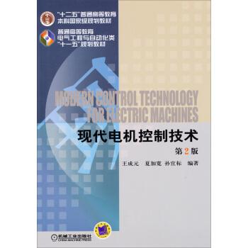 """现代电机控制技术/""""十二五""""普通高等教育本科国家级规划教材(第2版) pdf epub mobi 下载"""