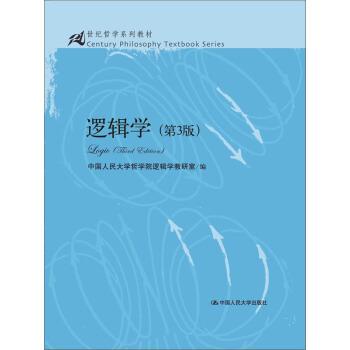 逻辑学(第3版)/21世纪哲学系列教材(附10套综合练习题及答案与解析) pdf epub mobi 下载