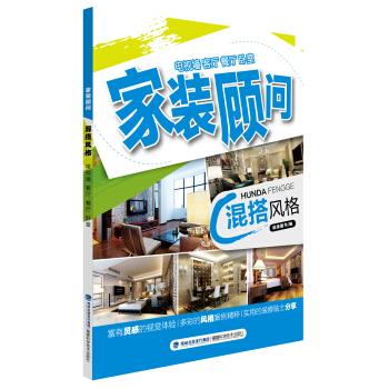 家装顾问丛书:混搭风格 pdf epub mobi 下载
