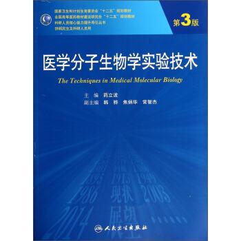 """医学分子生物学实验技术(第3版 供研究生及科研人员用)/全国高等医药教材建设研究和""""十二五""""规划教材 [The Techniques in Medical Molecular Biology] pdf epub mobi 下载"""