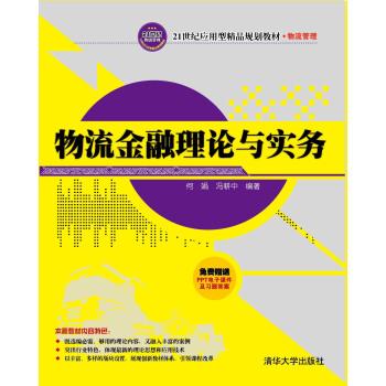 物流金融理论与实务 pdf epub mobi 下载
