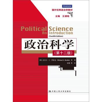 政治科学(第12版)(国外经典政治学教材) pdf epub mobi 下载