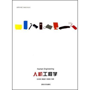 人机工程学/高等学校工业设计丛书 [Human Engineering] pdf epub mobi 下载