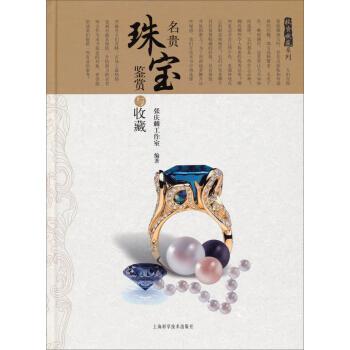 投资收藏系列:名贵珠宝鉴赏与收藏 pdf epub mobi 下载