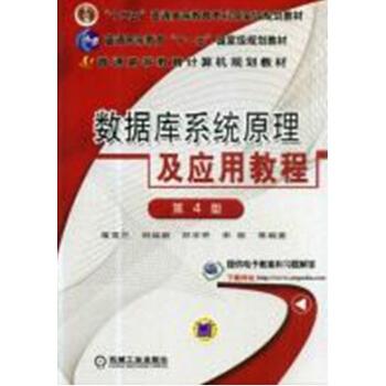 数据库系统原理及应用教程 第4版 pdf epub mobi 下载