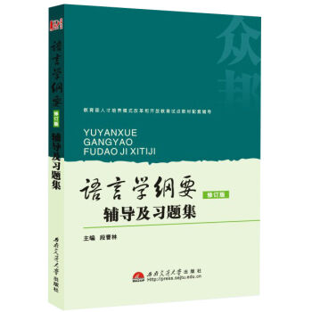 语言学纲要辅导及习题集(修订版) pdf epub mobi 下载