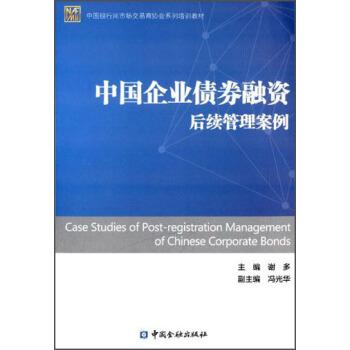中国银行间市场交易商协会系列培训教材:中国企业债券融资后续管理案例 [Case Studies of Post-Registration Management of Chinese Corporate pdf epub mobi 下载