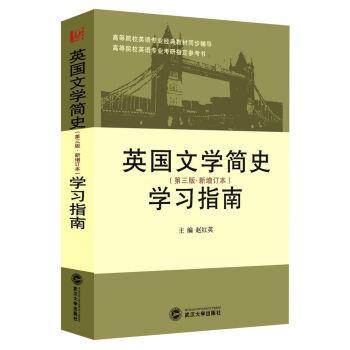 英国文学简史:学习指南(第三版 新增订本) pdf epub mobi 下载