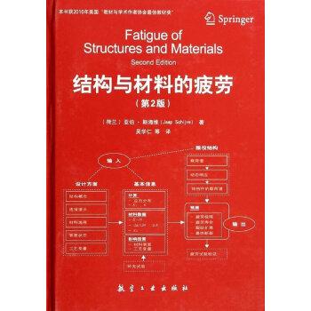 结构与材料的疲劳(第2版) pdf epub mobi 下载