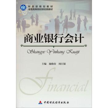 商业银行会计/财政部规划教材·全国高等院校财经类教材 pdf epub mobi 下载