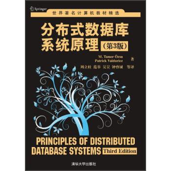世界著名计算机教材精选:分布式数据库系统原理(第3版) [Principles of Distributed Database Systems(Third Edition)] pdf epub mobi 下载