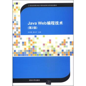 Java Web编程技术(第2版)/21世纪高等学校计算机教育实用规划教材 pdf epub mobi 下载