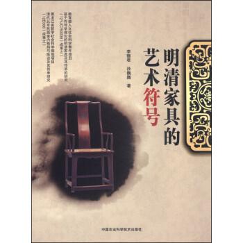 明清家具的艺术符号 pdf epub mobi 下载
