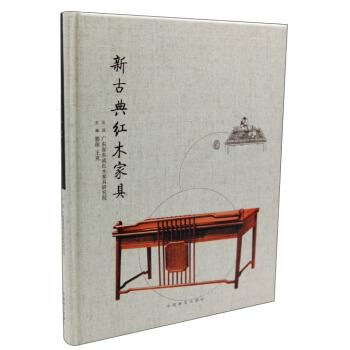 新古典红木家具 下载 mobi epub pdf txt