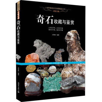 天赐奇物:奇石收藏与鉴赏 [Collection and Appreciation] pdf epub mobi 下载