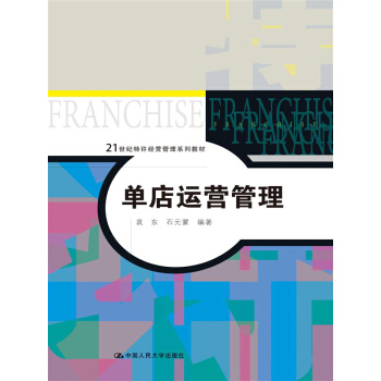 单店运营管理(21世纪特许经营管理系列教材) pdf epub mobi 下载