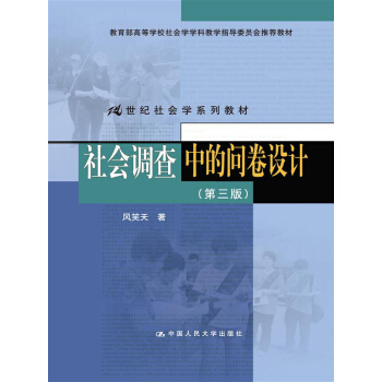 社会调查中的问卷设计(第三版)(21世纪社会学系列教材;教育部高等学校社会学学科教学指导委员会推 pdf epub mobi 下载
