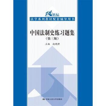 中国法制史练习题集(第三版)(21世纪法学系列教材配套辅导用书) pdf epub mobi 下载