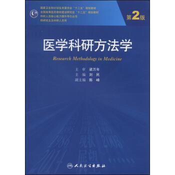 """医学科研方法学(第2版)/国家卫生和计划生育委员会""""十二五""""规划教材 [Research Mehodology in Medicine] pdf epub mobi 下载"""