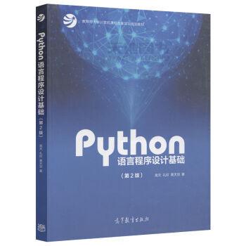 现货python语言程序设计基础 第2版第二版 嵩天 礼欣黄天羽教育部大学计算机 pdf epub mobi 下载