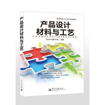 产品设计材料与工艺(全彩) pdf epub mobi 下载