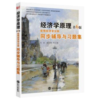 曼昆经济学原理(第6版·宏观经济学分册)同步辅导与习题集 pdf epub mobi 下载