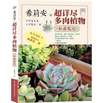 希莉安的超详尽多肉植物私房笔记 下载 mobi epub pdf txt