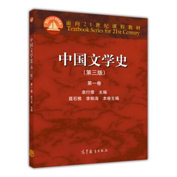 中国文学史(第3版 第1卷)/面向21世纪课程教材 pdf epub mobi 下载
