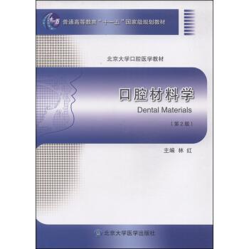 """口腔材料学(第2版)/普通高等教育""""十一五""""国家级规划教材 [Dental Materials] pdf epub mobi 下载"""